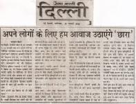 Amar Bharti 28.January.2006