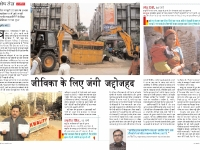 India Today (Hindi), 26.January.2011 (Page 1)