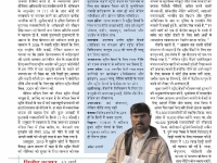 India Today (Hindi), 26.January.2011 (Page 2)