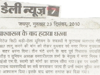 Daily News, Jaipur - 23.December.2010